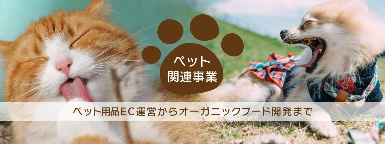 ペット関連事業 ペットEC運営からオーガニックフード開発まで
