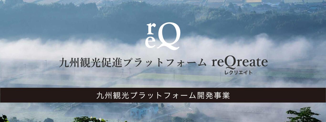 九州観光促進プラットフォーム reQreate(レクリエイト) 九州観光プラットフォーム開発事業