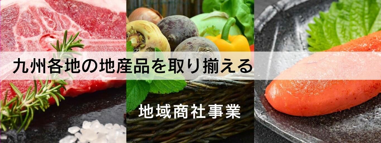 九州各地の地産品を取り揃える 地域商社事業